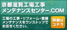 京都滋賀工場工事 メンテナンスセンター.COM